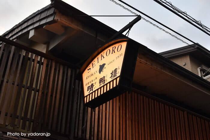 Seikoro Ryokan